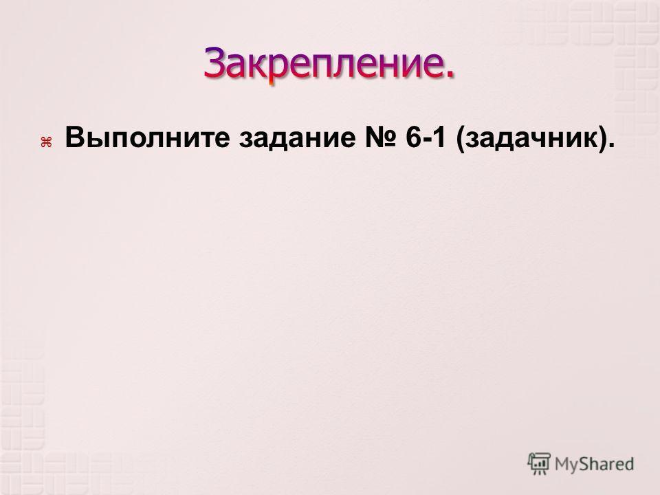 Выполните задание 6-1 ( задачник ).