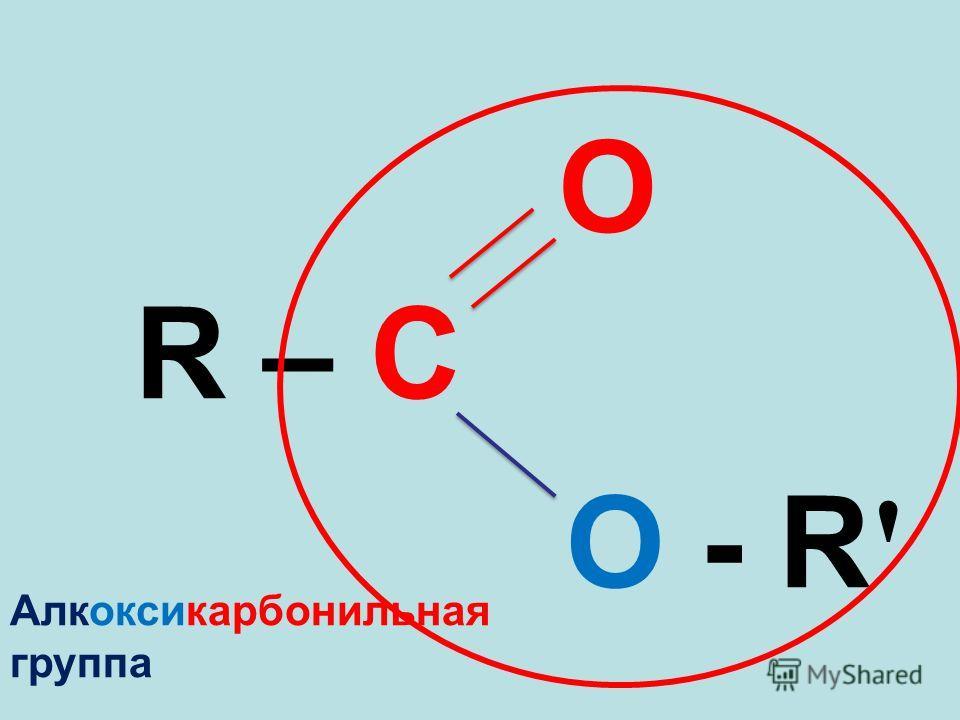 R – C O O - R ' Алкоксикарбонильная группа