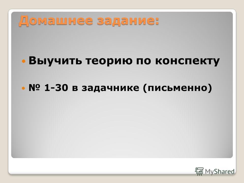 Домашнее задание: Выучить теорию по конспекту 1-30 в задачнике (письменно)