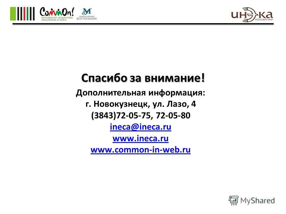 Спасибо за внимание! Дополнительная информация: г. Новокузнецк, ул. Лазо, 4 (3843)72-05-75, 72-05-80 ineca@ineca.ru ineca@ineca.ru www.ineca.ru www.common-in-web.ru