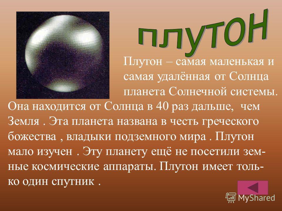 Уран и Нептун примерно в два раза меньше Сатурна и почти одинаковы по раз- мерам. Их даже называют « планетами -блезни- цами. Уран получил имя в честь греческого бо- жества, олицетворявшего небо. А Нептун - в честь древнеримского бога моря. Обе эти п