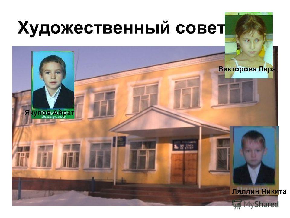 Художественный совет Якупов Айрат Викторова Лера Ляллин Никита