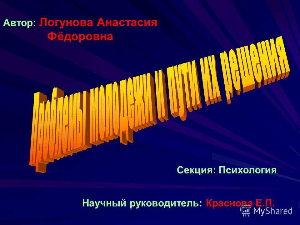 Автор: Логунова Анастасия Фёдоровна Секция: Психология Научный руководитель: Краснова Е.П.