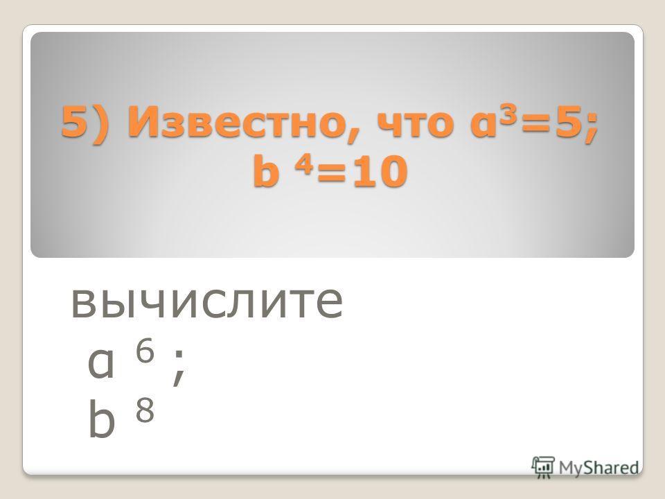 5) Известно, что α 3 =5; b 4 =10 вычислите α 6 ; b 8