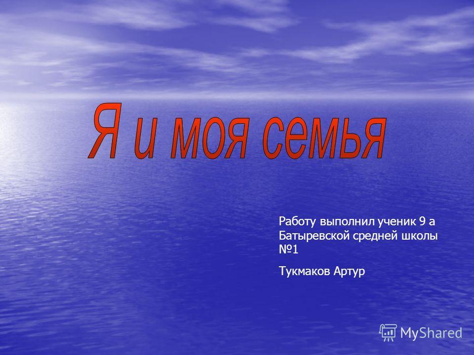 Работу выполнил ученик 9 а Батыревской средней школы 1 Тукмаков Артур