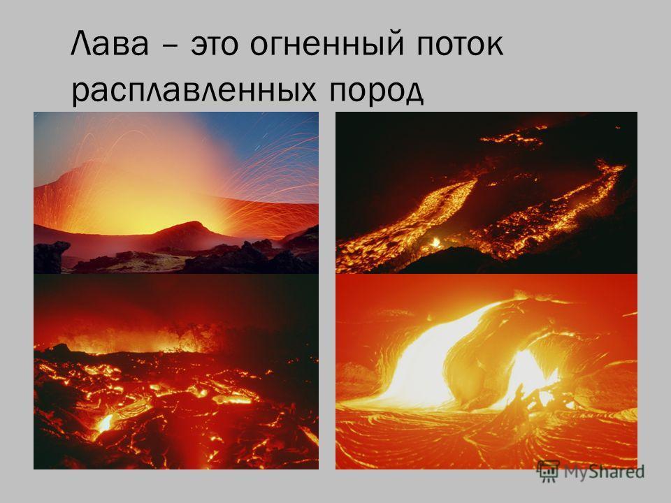 Лава – это огненный поток расплавленных пород
