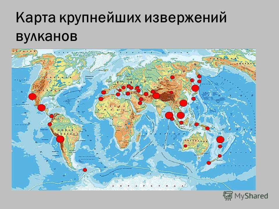Карта крупнейших извержений вулканов