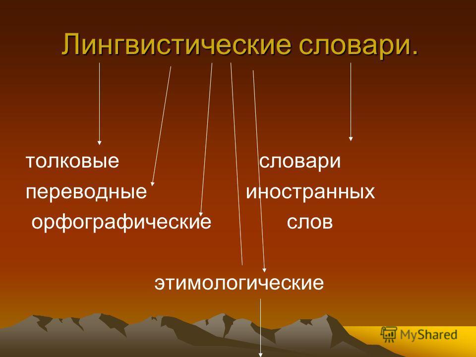 Лингвистические словари. толковые словари переводные иностранных орфографические слов этимологические