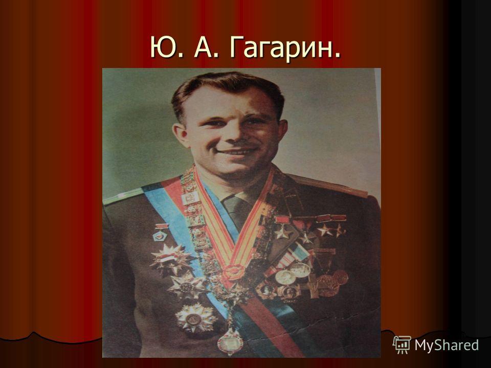 Ю. А. Гагарин.