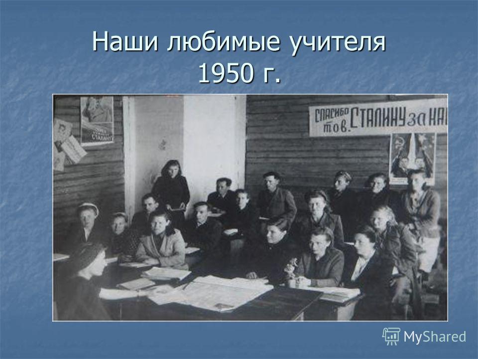 Наши любимые учителя 1950 г.