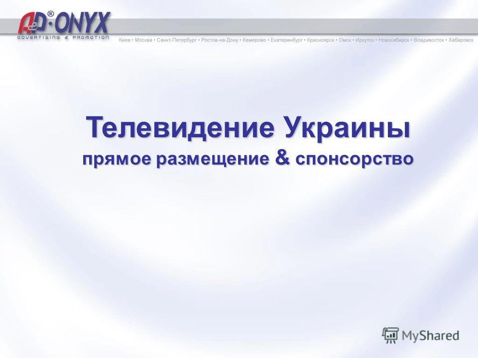 Телевидение Украины прямое размещение & cпонсорство