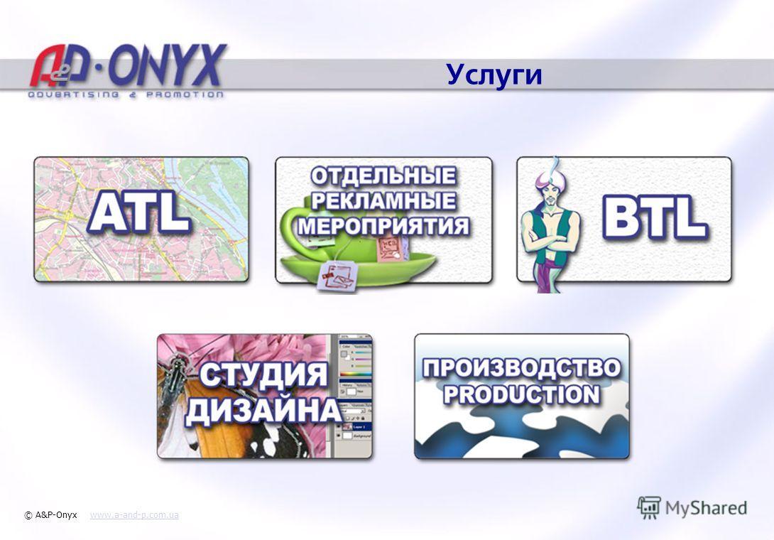 Услуги 3 © A&P-Onyx www.a-and-p.com.uawww.a-and-p.com.ua