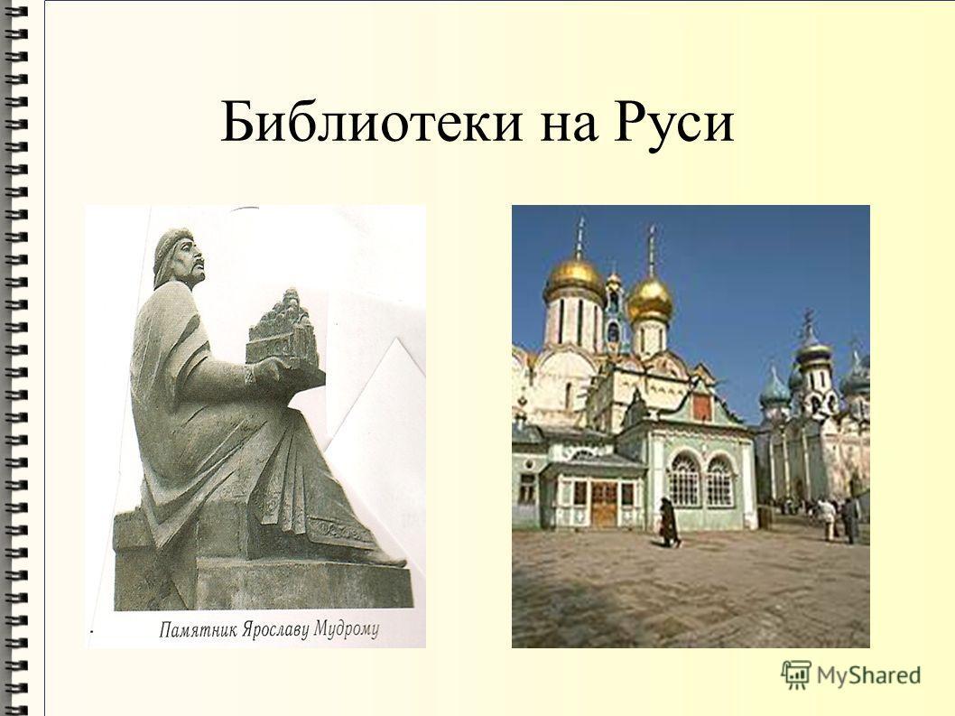 Библиотеки на Руси