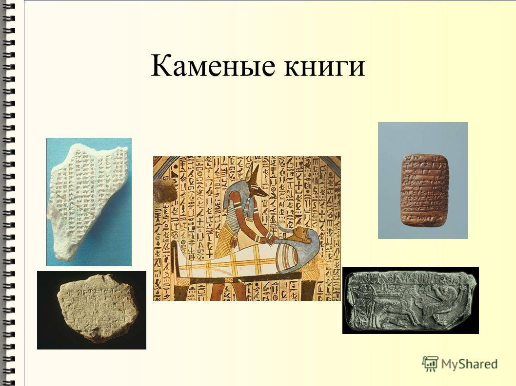 Каменые книги