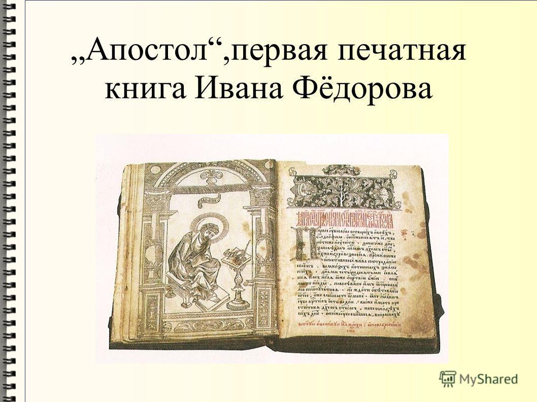 Апостол,первая печатная книга Ивана Фёдорова Страница «Апостола» Ивана Федорова. 1564.