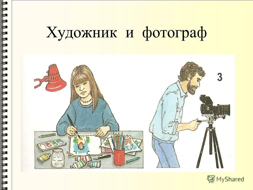 Художник и фотограф
