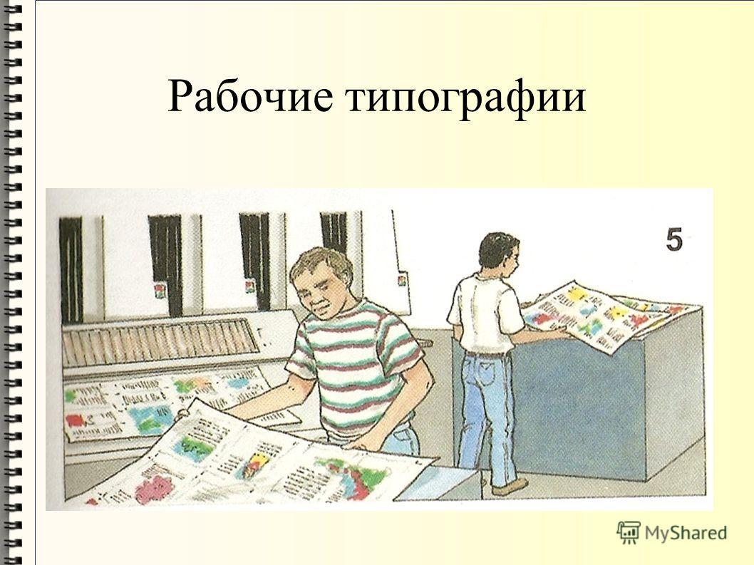 Рабочие типографии