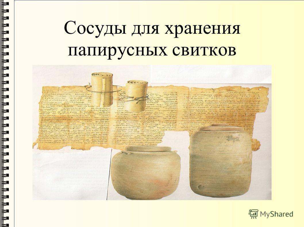 Сосуды для хранения папирусных свитков