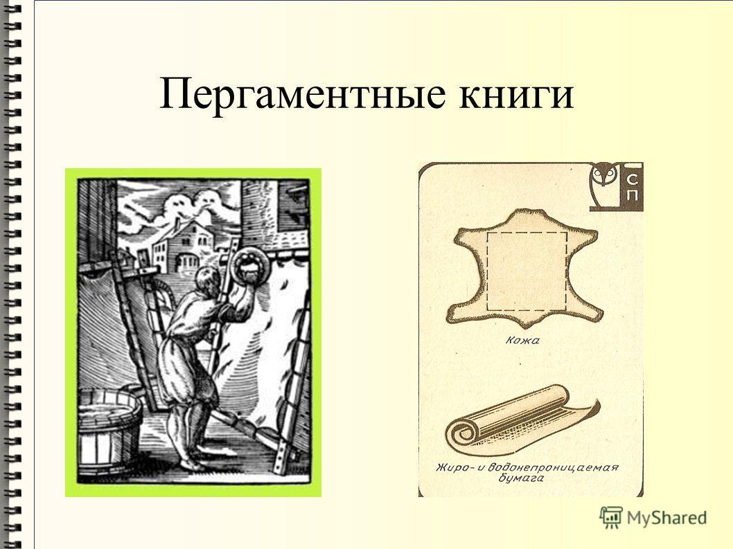 Пергаментные книги