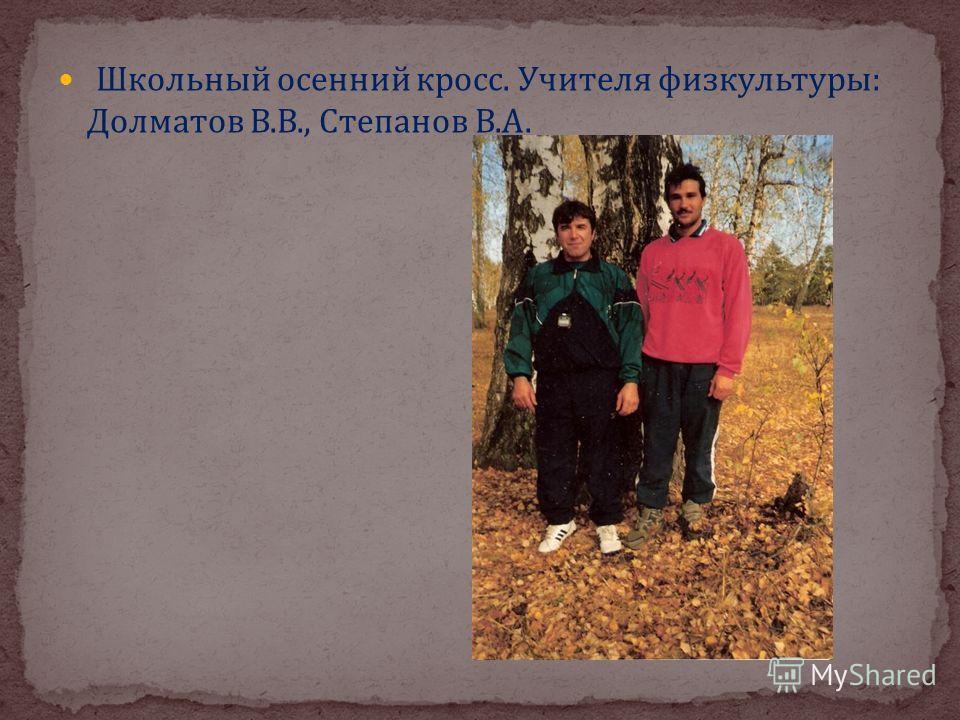Школьный осенний кросс. Учителя физкультуры: Долматов В.В., Степанов В.А.