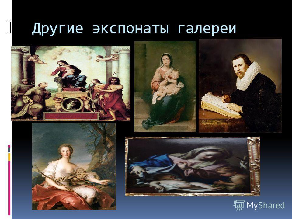 Другие экспонаты галереи