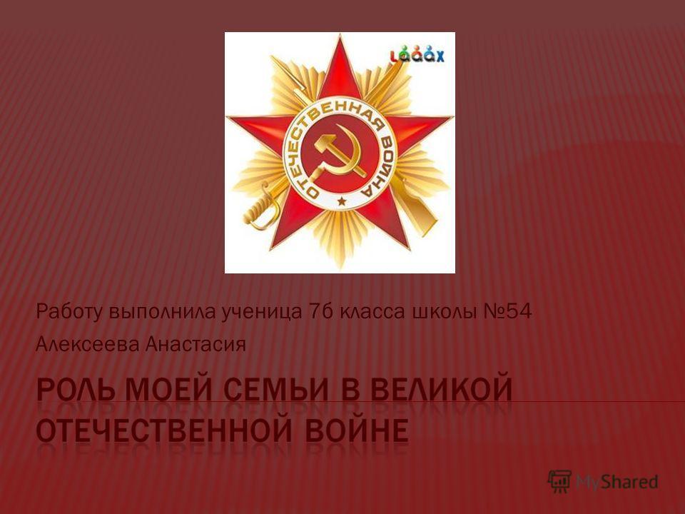 Работу выполнила ученица 7б класса школы 54 Алексеева Анастасия