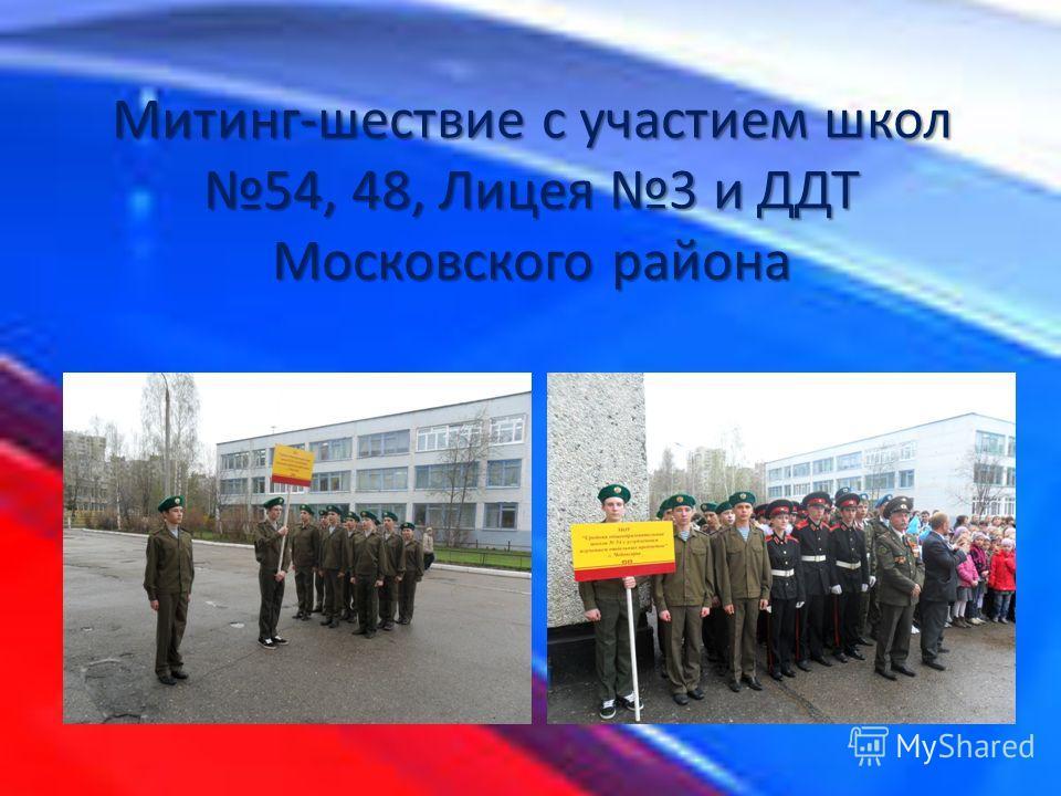 Митинг-шествие с участием школ 54, 48, Лицея 3 и ДДТ Московского района
