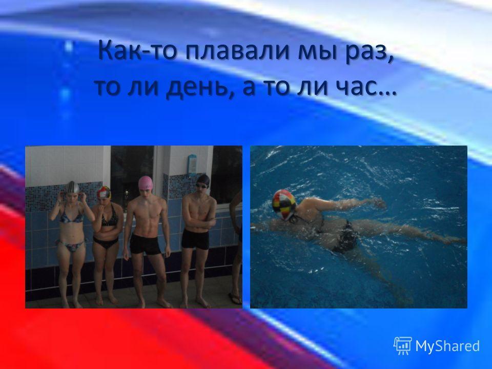 Как-то плавали мы раз, то ли день, а то ли час…