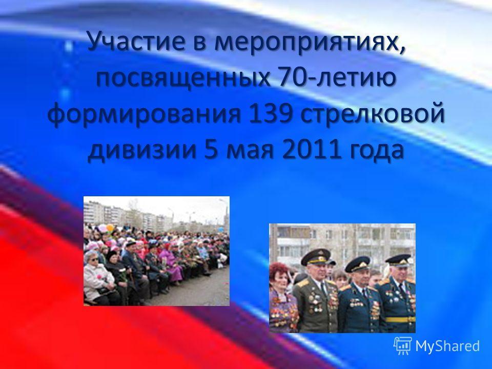 Участие в мероприятиях, посвященных 70-летию формирования 139 стрелковой дивизии 5 мая 2011 года
