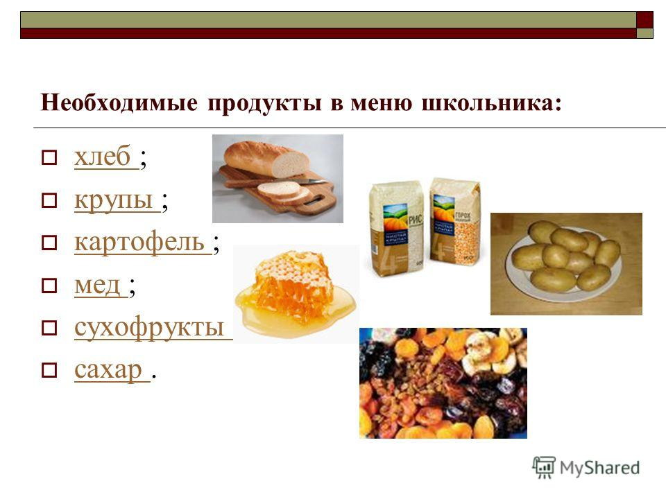 Необходимые продукты в меню школьника: хлеб ; хлеб крупы ; крупы картофель ; картофель мед ; мед сухофрукты ; сухофрукты сахар. сахар