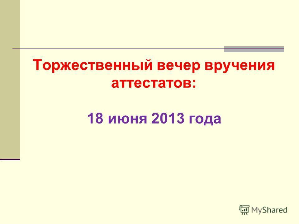 Торжественный вечер вручения аттестатов: 18 июня 2013 года