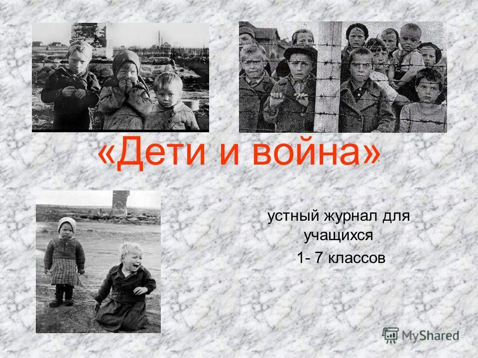 «Дети и война» устный журнал для учащихся 1- 7 классов