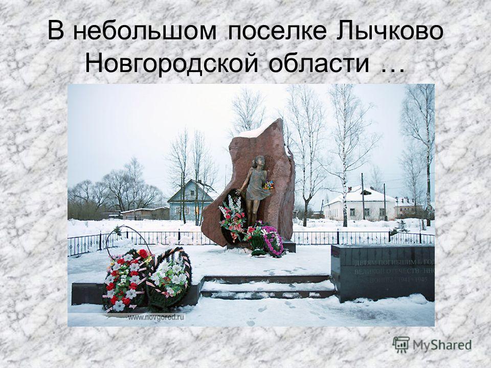 В небольшом поселке Лычково Новгородской области …