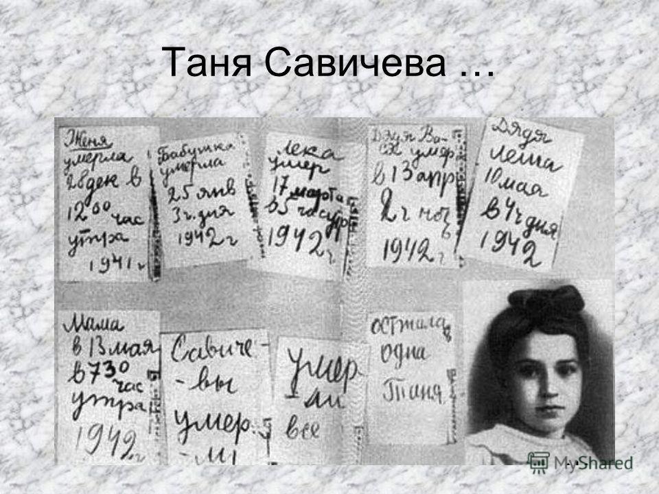 Таня Савичева …