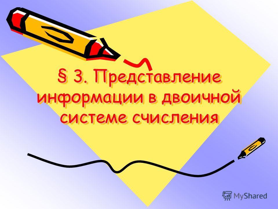 § 3. Представление информации в двоичной системе счисления