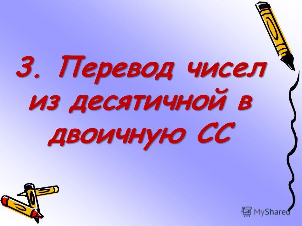 3. Перевод чисел из десятичной в двоичную СС