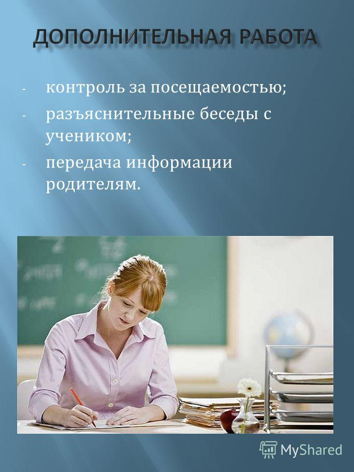 - контроль за посещаемостью; - разъяснительные беседы с учеником; - передача информации родителям.