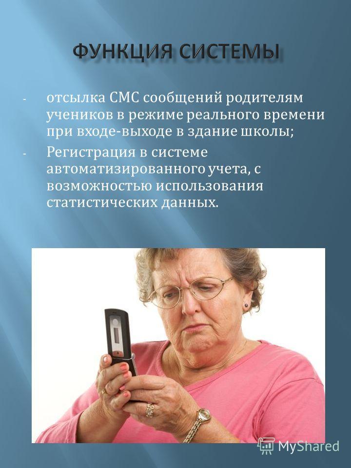 - отсылка СМС сообщений родителям учеников в режиме реального времени при входе-выходе в здание школы; - Регистрация в системе автоматизированного учета, с возможностью использования статистических данных.