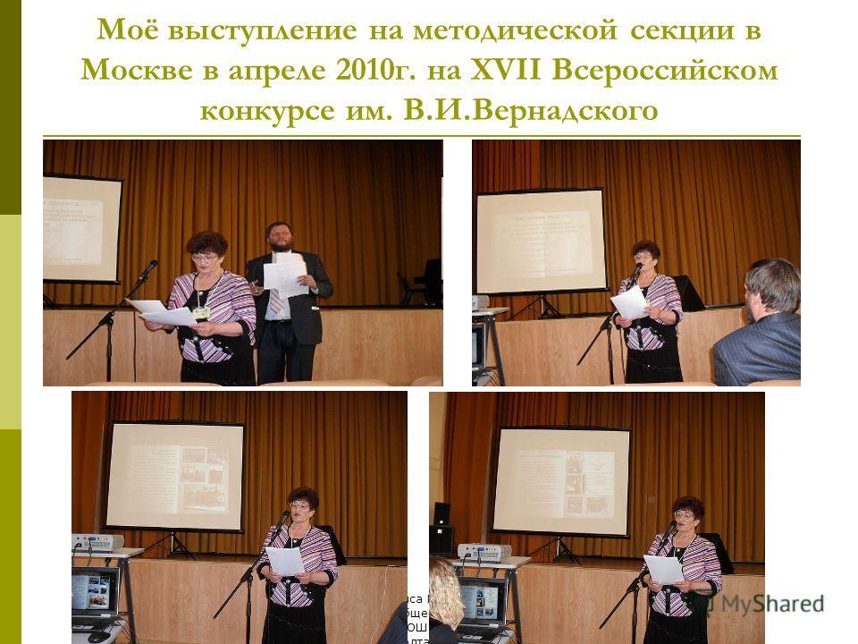 Моё выступление на методической секции в Москве в апреле 2010г. на XVII Всероссийском конкурсе им. В.И.Вернадского