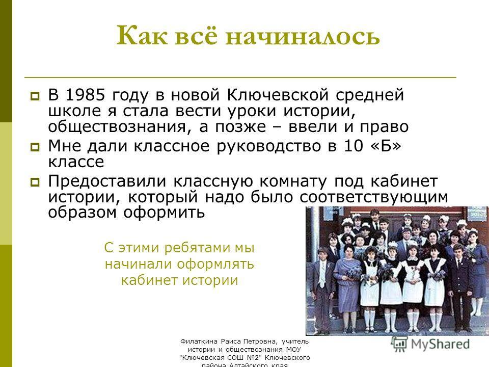 Филаткина Раиса Петровна, учитель истории и обществознания МОУ