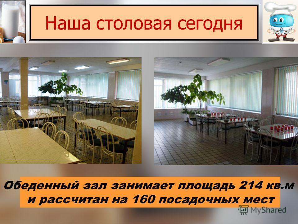 Обеденный зал занимает площадь 214 кв.м и рассчитан на 160 посадочных мест