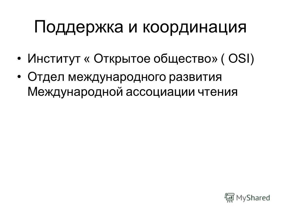 Поддержка и координация Институт « Открытое общество» ( OSI) Отдел международного развития Международной ассоциации чтения