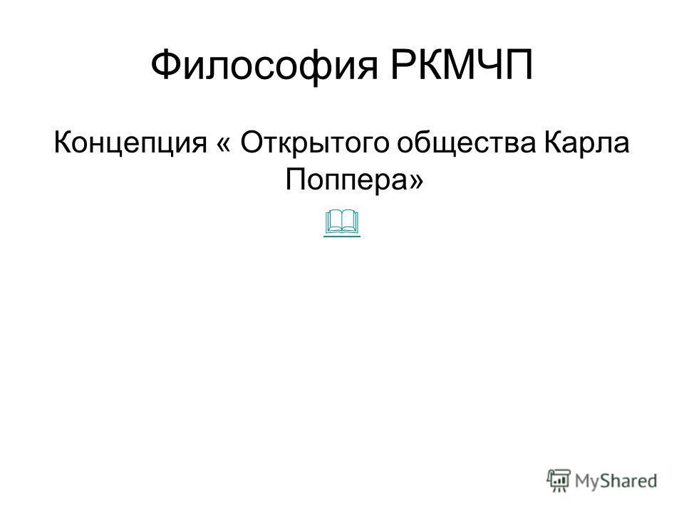 Философия РКМЧП Концепция « Открытого общества Карла Поппера»