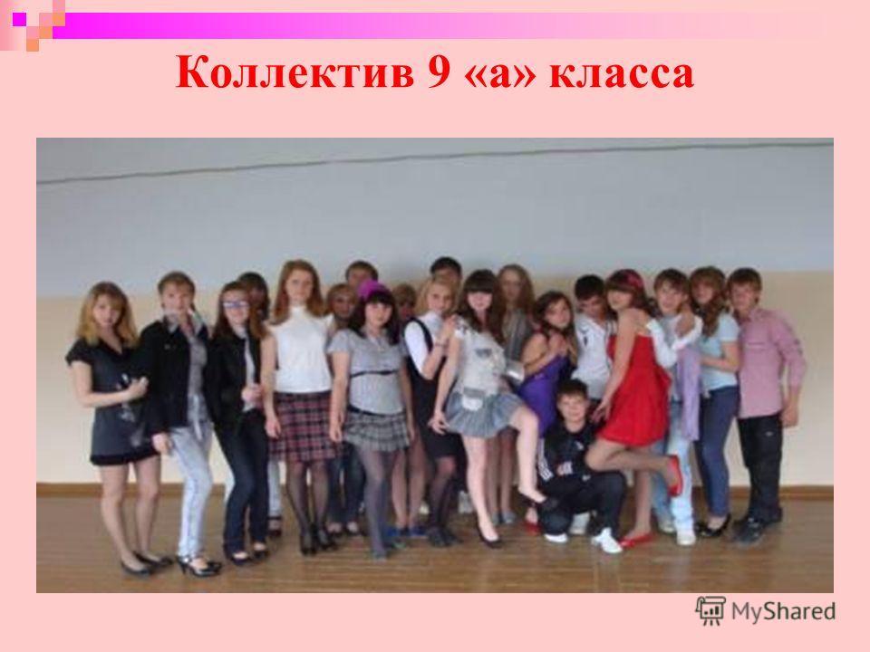 Коллектив 9 «а» класса