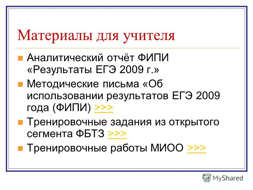 Материалы для учителя Аналитический отчёт ФИПИ «Результаты ЕГЭ 2009 г.» Методические письма «Об использовании результатов ЕГЭ 2009 года (ФИПИ) >>>>>> Тренировочные задания из открытого сегмента ФБТЗ >>>>>> Тренировочные работы МИОО >>>>>>