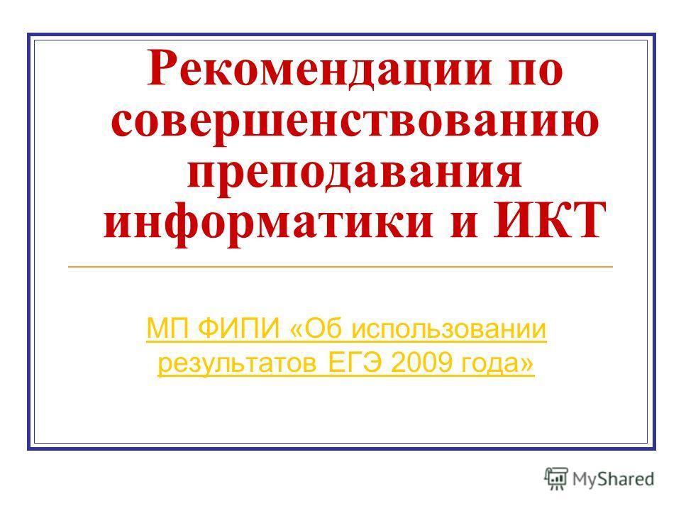 Рекомендации по совершенствованию преподавания информатики и ИКТ МП ФИПИ «Об использовании результатов ЕГЭ 2009 года»