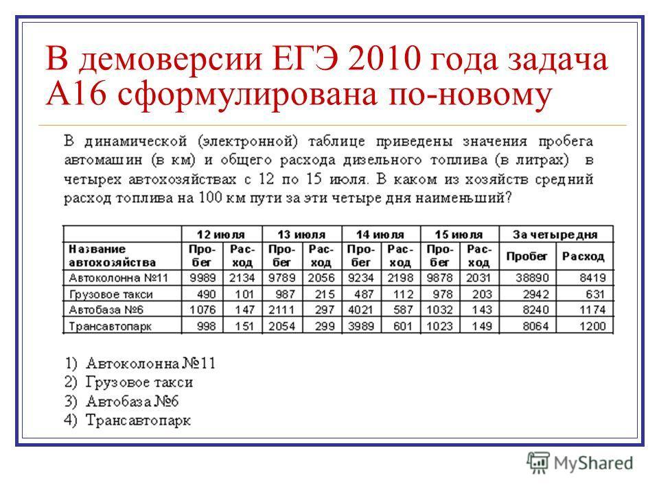 В демоверсии ЕГЭ 2010 года задача А16 сформулирована по-новому