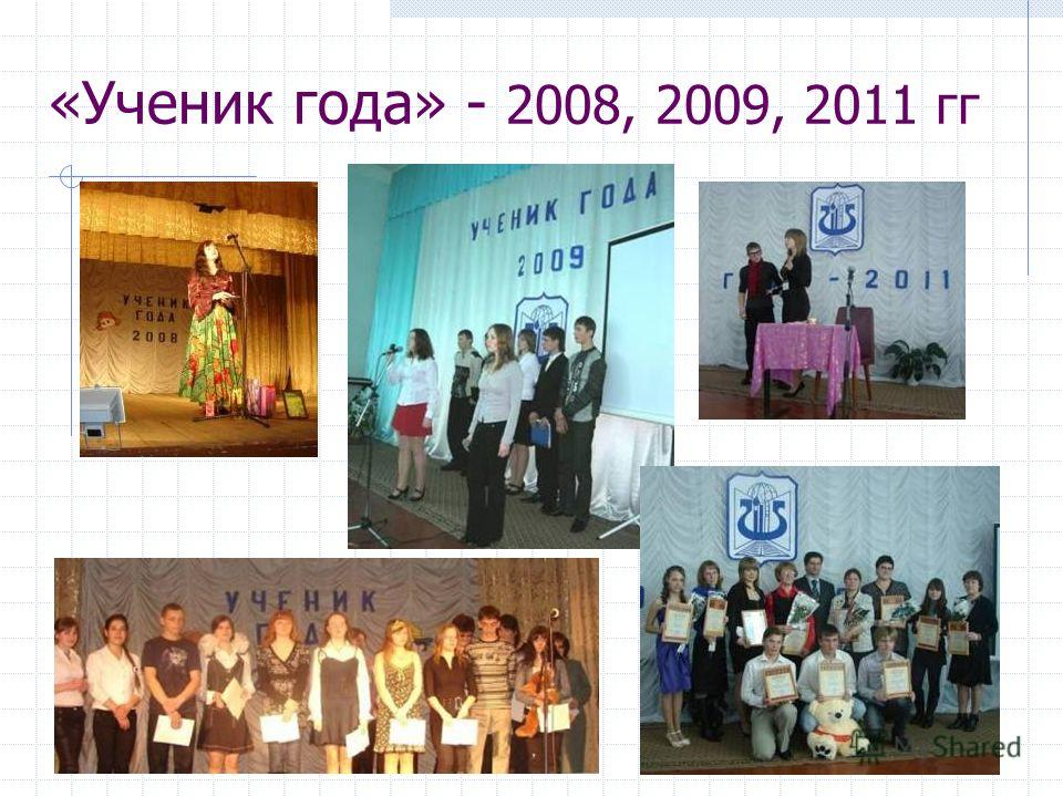 «Ученик года» - 2008, 2009, 2011 гг