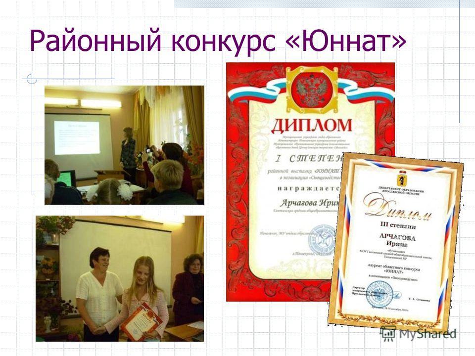 Районный конкурс «Юннат»