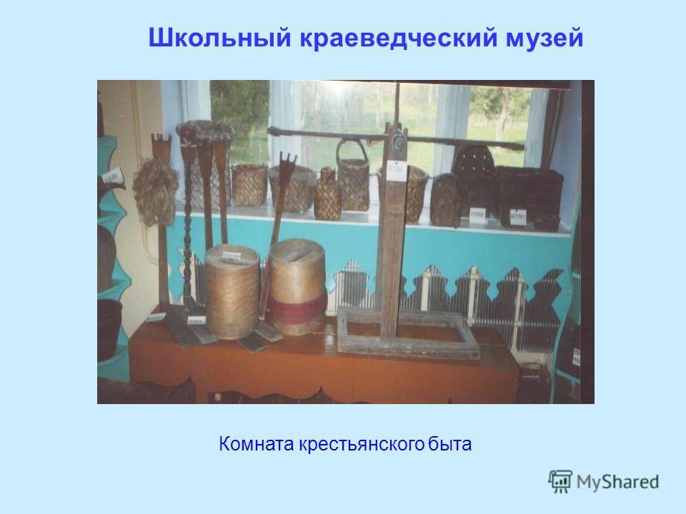 Школьный краеведческий музей Комната крестьянского быта